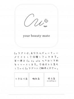新店S.coeur×cu 電話番号のお知らせ