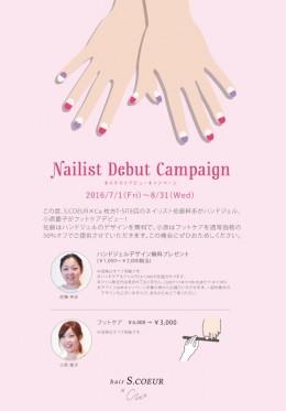 7.8月限定キャンペーン!②T-SITE店限定