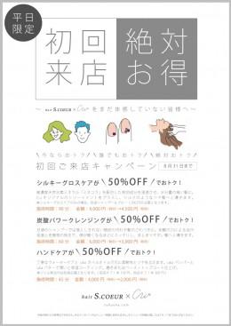 7.8月半額キャンペーン!T-SITE店限定