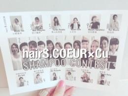 shampoo contest 2016