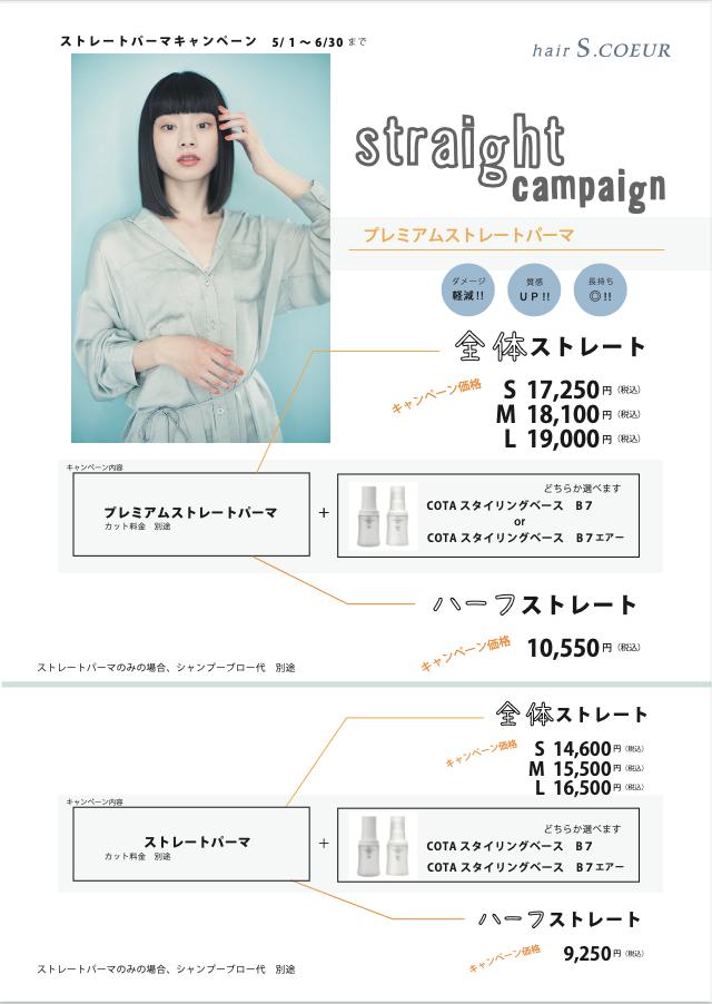 【髪質改善】ストレートキャンペーン【ツヤ髪対策】