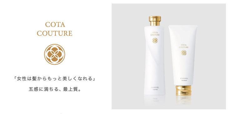 【新発売】COTA COUTURE(コタクチュール)